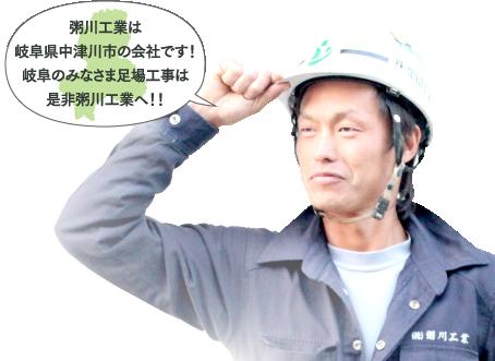 粥川工業は岐阜県中津川市の会社です!