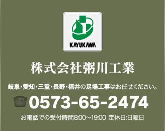 株式会社粥川工業