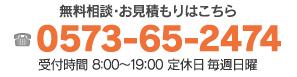 TEL:0573-65-2474