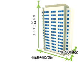 10階建マンション