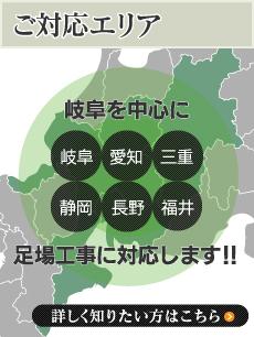 岐阜を中心に足場工事に対応します!