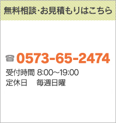 無料相談・お見積りはTEL:0573-65-2474