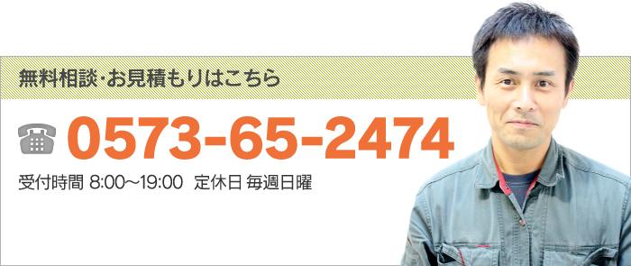 無料相談・お見積りは、TEL:0573-65-2474